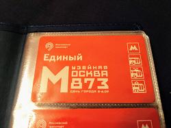 Отдается в дар «Билеты метро и транспортная карта»