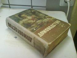 Отдается в дар «Домоводство 1959 года издания»