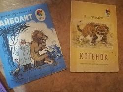 Отдается в дар «Книги детям»