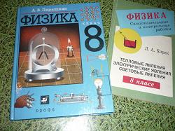 Отдается в дар «Физика учебники и пособия 7-11 классы»