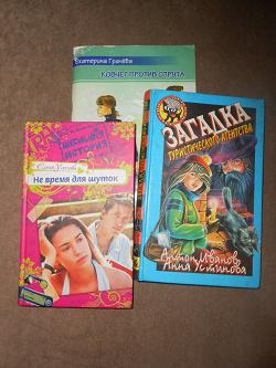 Отдается в дар «Книги для подростка»