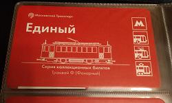 Отдается в дар «Билеты метро 2017»