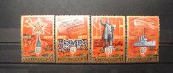 Отдается в дар «60-летие Великой Октябрьской революции марки»