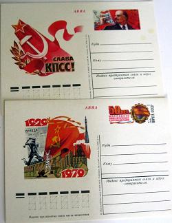 Отдается в дар «Почтовые карточки СССР»