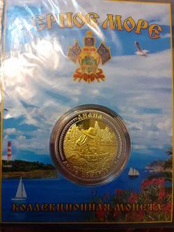 Отдается в дар «Монеты сувенирные Анапа»
