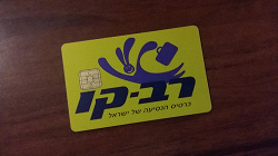 Отдается в дар «рабочая транспортная сезонка по всему Израилю»