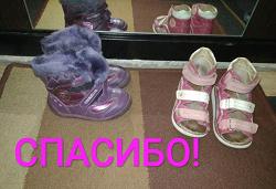 Отдается в дар «обувь для девочки 23-24»