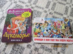 Отдается в дар «Карманные календарики «Лукоморье мюзикл»»