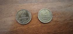 Отдается в дар «Монеты СССР 1961 — 1991 2 копейки»