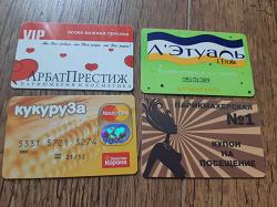 Отдается в дар «Дисконтные карточки»