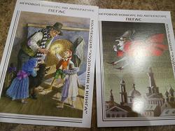 Отдается в дар «Открытки игрового конкурса по литературе «Пегас»»