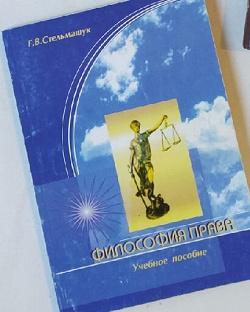 Отдается в дар «Философия права. Стельмашук Г.В.»