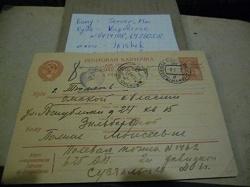 Отдается в дар «Почтовая карточка «с войны»…»
