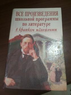 Отдается в дар «хрестоматия по литературе и краткое содержание произведений»