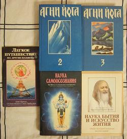 Отдается в дар «Агни йога, самознание, медитация (книги)»