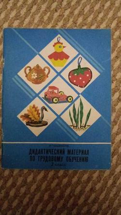 Отдается в дар «Пособие по трудовому обучению из СССР 2 класс»