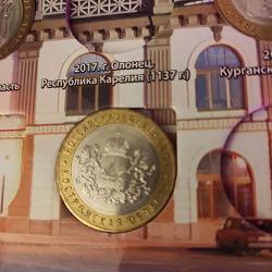 Отдается в дар «Монеты биметаллические.»