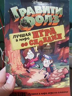 Отдается в дар «Книга Лучшая в мире игра со словами»