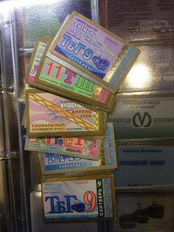 Отдается в дар «Проездные билеты»