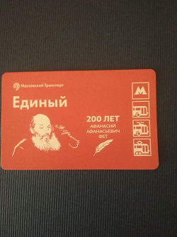 Отдается в дар «Проездной Единый билет метро \ Фет»