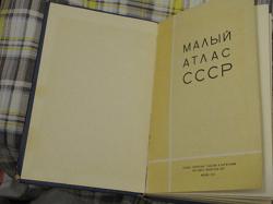 Отдается в дар «Малый атлас СССР»