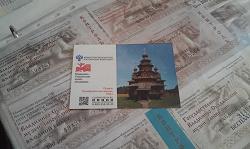 Отдается в дар «Музейный билет»