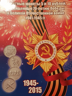 Отдается в дар «Альбом для монет, посвященный 70-ти летию Победы»