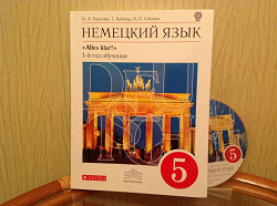 Отдается в дар «Учебник «Немецкий язык» 5 класс»