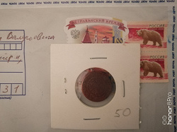 Отдается в дар «Голландская Ост-Индия, 1/2 цента»