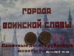Отдается в дар «10 рублей ГВС»