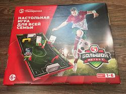 Отдается в дар «Игра футбол»