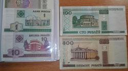 Отдается в дар «Купюры Белоруссии»