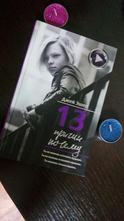 Отдается в дар «книга 13 причин почему Джей Эшер»