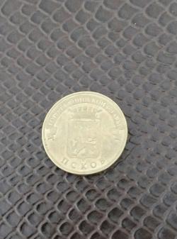 Отдается в дар «Монета 10 руб.Псков.»