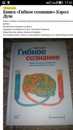 Отдается в дар «Книга «Гибкое сознание» Кэрол Дуэк»