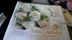 Отдается в дар «Свадебный фотоальбом»