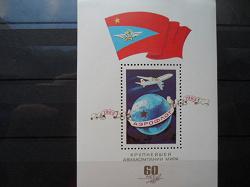 Отдается в дар «60-летие Аэрофлота СССР»