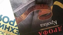 Отдается в дар «Книги: как шить красиво»