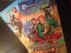Отдается в дар «Книги Андрея Белянина»