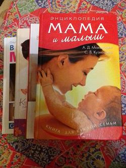 Отдается в дар «Книги для будущих родителей»