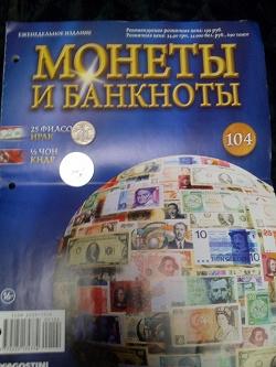 Отдается в дар «Монеты из журнала»