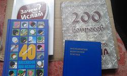 Отдается в дар «Книги по Исламу!!!»
