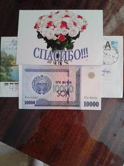Отдается в дар «Банкнота Узбекистана.»