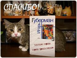 Отдается в дар «Игорь Губерман, Гарики»
