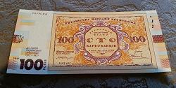 Отдается в дар «Украина. 100 карбованцев 2017 года. UNC.»