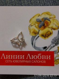 Отдается в дар «Купон на серебряную подвеску «Бабочка»»