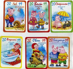 Отдается в дар «Календарики поросячьи»