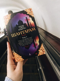 Отдается в дар «Книга «Шантарам» 2тома»