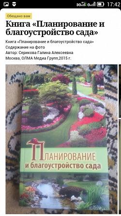 Отдается в дар «Книга «Планирование и благоустройство сада»»