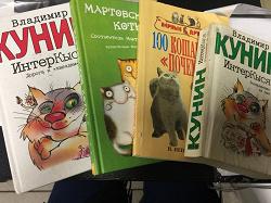 Отдается в дар «Книги про кошек»